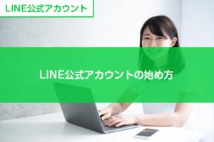 LINE公式アカウント(旧:LINE@)の始め方