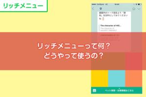 LINE公式アカウント(旧:LINE@) リッチメニューって何?どうやって使うの?