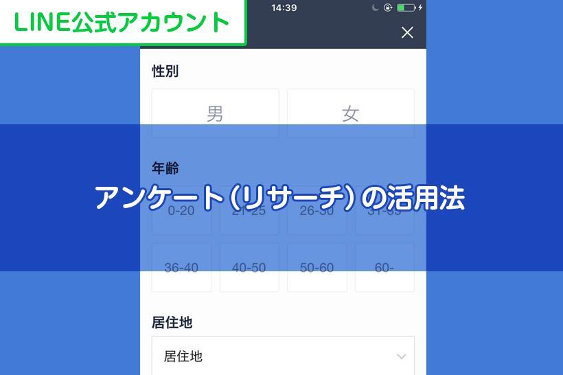 LINE公式アカウント(旧:LINE@)~アンケート(リサーチ)の活用法~
