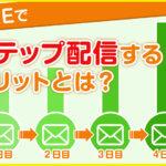 LINE公式アカウント(旧LINE@)をステップ送信する?そのメリットとは?