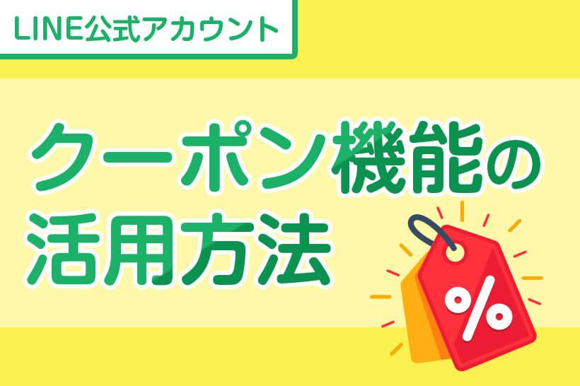 LINE公式アカウント(旧LINE@)~クーポン機能の活用法~