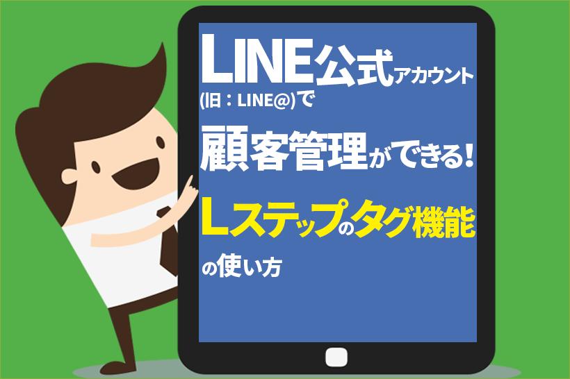 LINE公式アカウント(旧:LINE@)で顧客管理ができる!Lステップのタグ機能の使い方