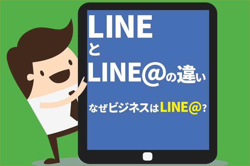 LINEとLINE公式アカウント(旧LINE@)はどう違う? ビジネスはLINE@が良い理由