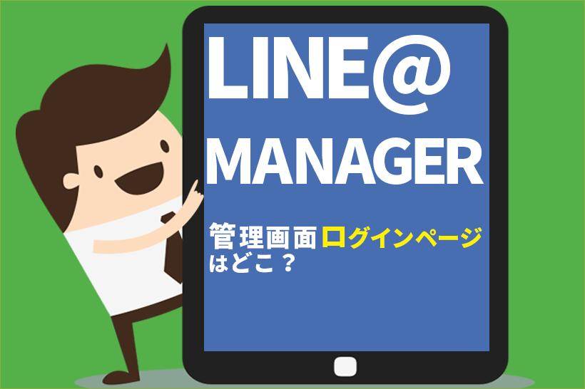 LINE公式アカウント(旧:LINE@)管理画面 ログインページのURLは?