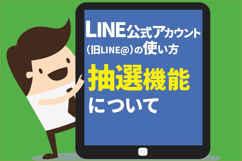 LINE公式アカウント(旧LINE@)~抽選(クーポン)機能の活用法~
