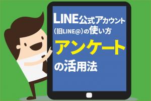 LINE@~アンケート(リサーチ)の活用法~