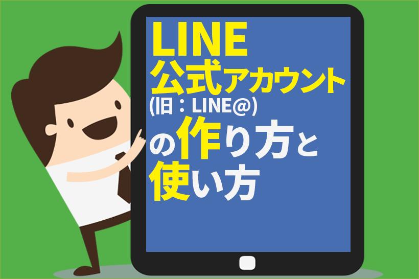 まるで教科書!LINE公式アカウントの作り方と使い方【2020年2月最新】
