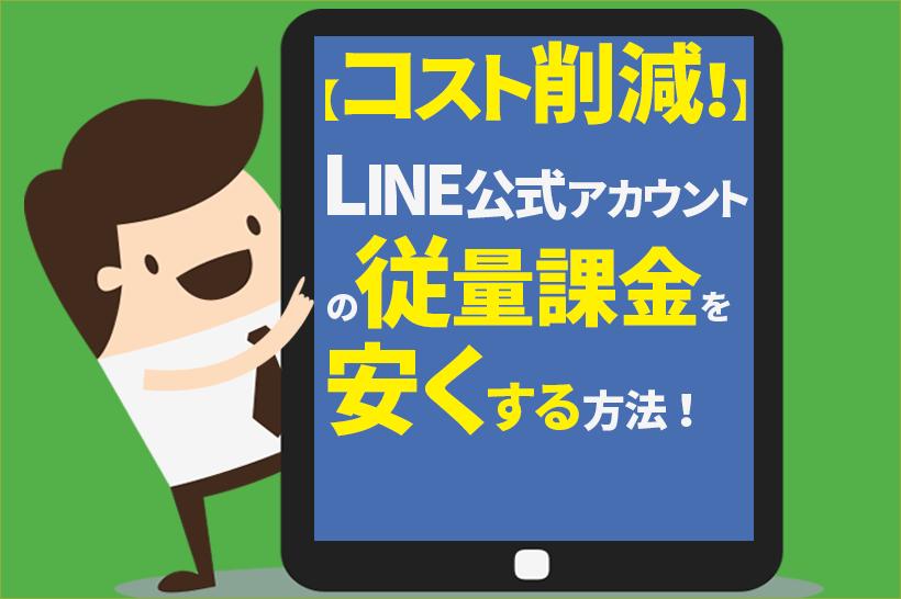 【コスト削減!】LINE公式アカウントの従量課金を安くする6つの方法!