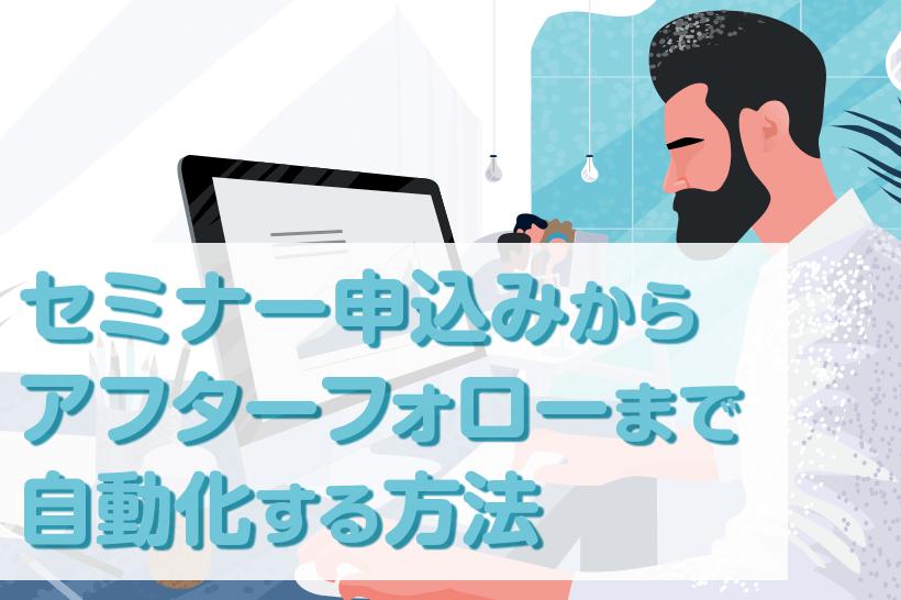 【LINE公式アカウント ✖ Lステップ】セミナー申込みからアフターフォローまで自動化する方法