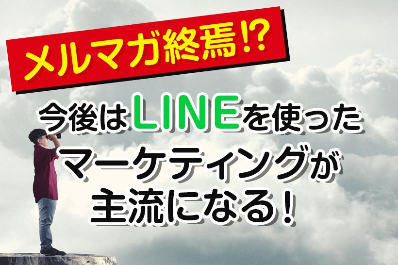 メルマガ終焉⁉今後はLINEを使った マーケティングが主流になる!