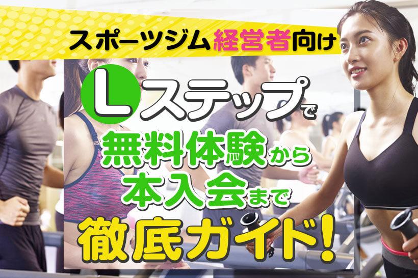 【スポーツジム経営者向け】Lステップで無料体験から本入会まで徹底ガイド!