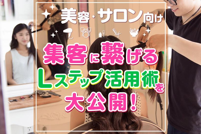 【美容・サロン向け】集客に繋げるLステップ活用術を大公開!