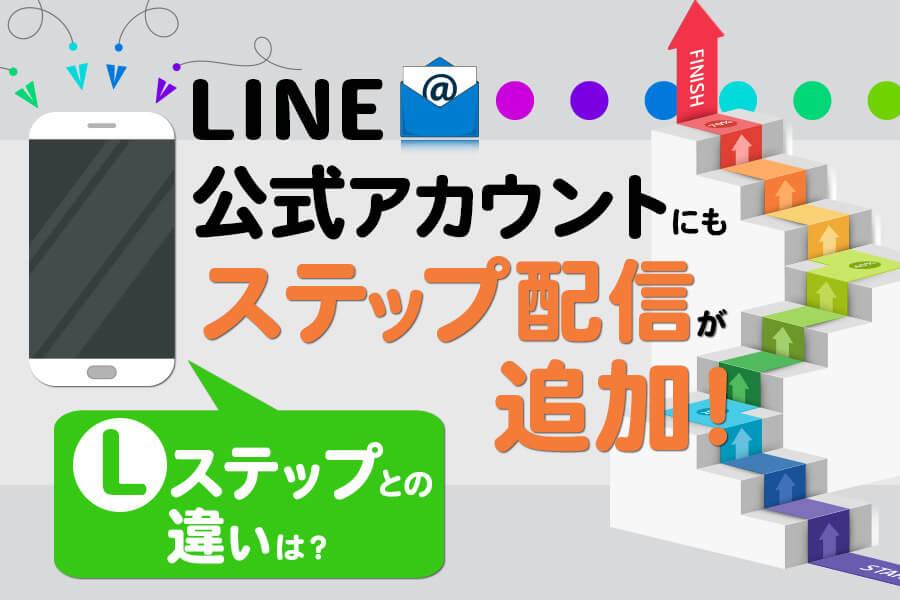 LINE公式アカウントにステップ配信が追加!Lステップとの違いは?