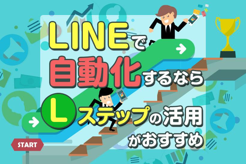 LINEで自動化するならLステップの活用がおすすめ