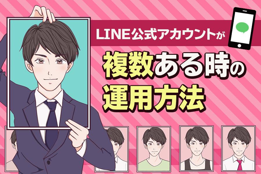 【Lステップ】LINE公式アカウントが複数ある時の運用方法