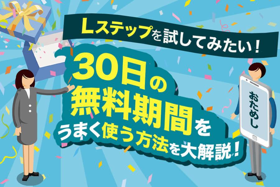 【Ⅼステップを試してみたい!】30日の無料期間をうまく使う方法を大解説!