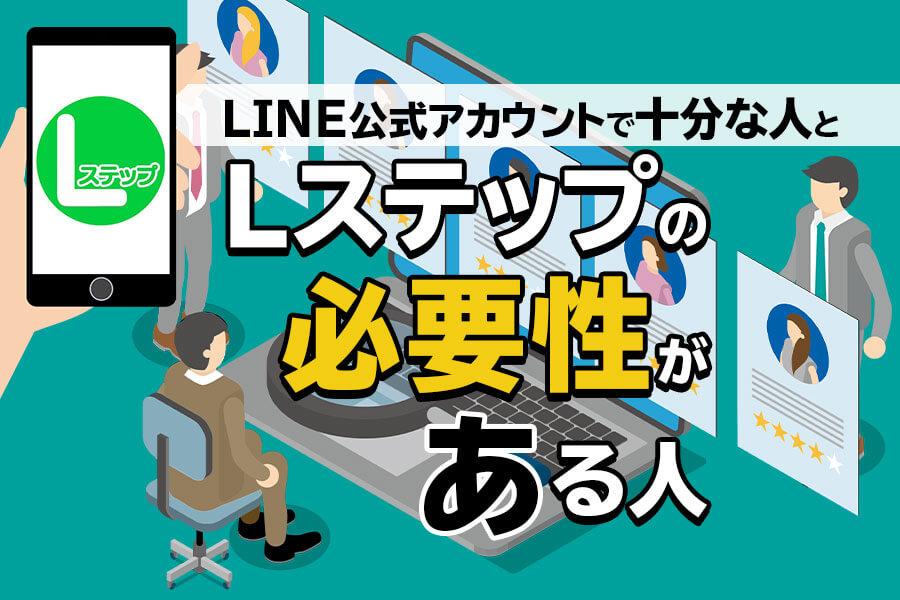 LINE公式アカウントで十分な人とLステップの必要性がある人